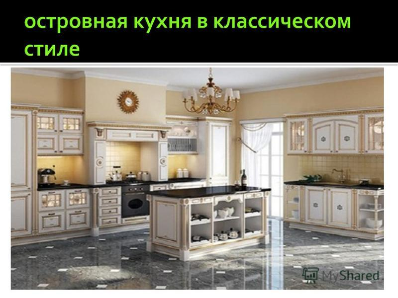 Кухня остров предполагает единое цветовое решение всех предметов гарнитура. Контрасты допустимы, но нужно быть предельно осторожным, чтобы не нарушить гармонию.