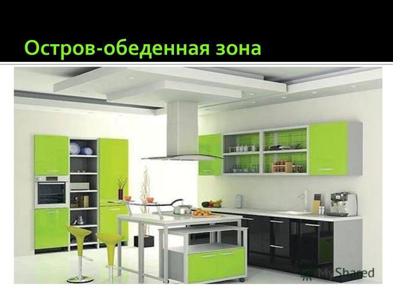 Остров на кухне предназначен как для подготовки продуктов, так и собственно для приготовления еды. Если подобрать подходящие стулья, можно и обеденную зону устроить! Итак, что может располагаться на столешнице острова? мойка и варочная панель, раздел