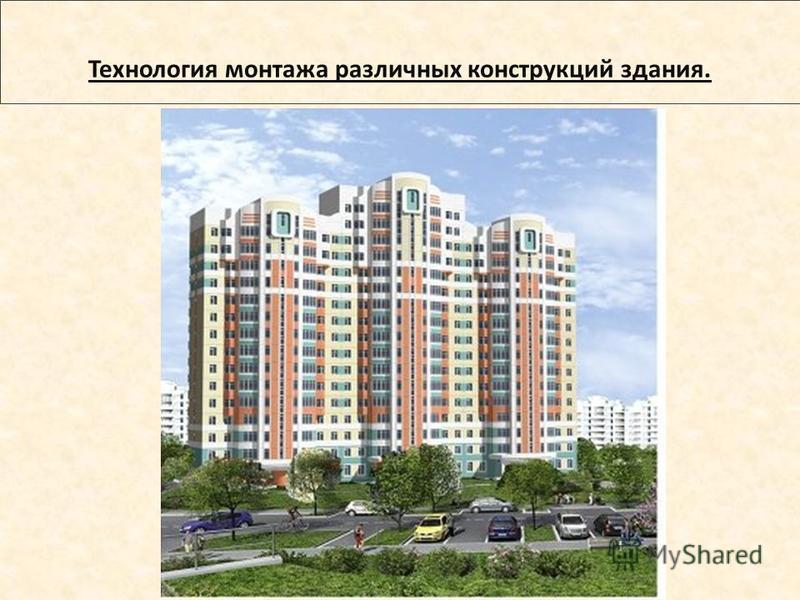 Технология монтажа различных конструкций здания.