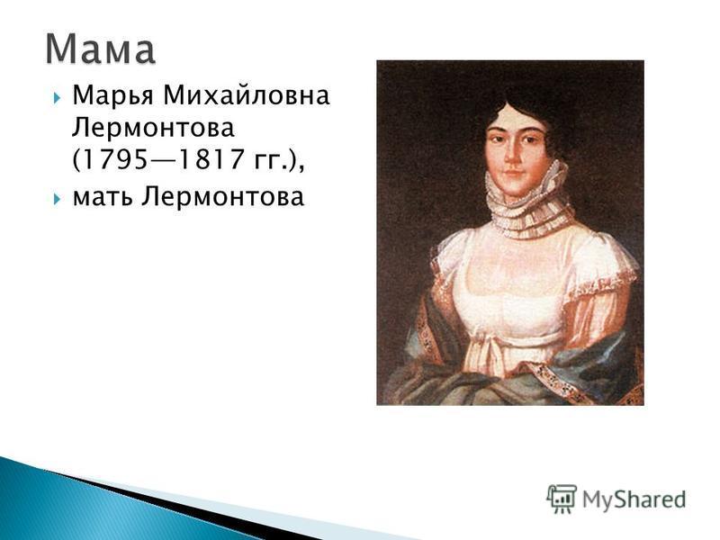 Марья Михайловна Лермонтова (17951817 гг.), мать Лермонтова