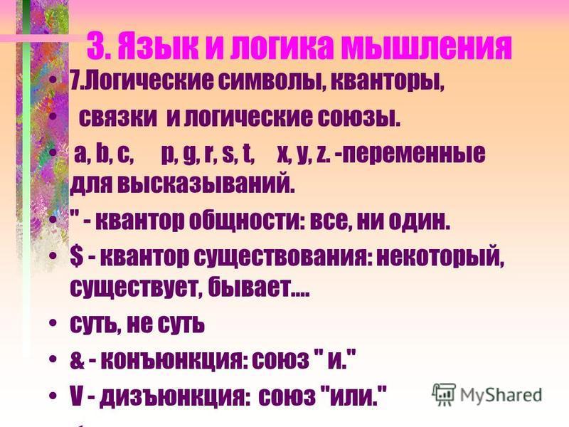 3. Язык и логика мышления 7. Логические символы, кванторы, связки и логические союзы. a, b, c, p, g, r, s, t, x, y, z. -переменные для высказываний.