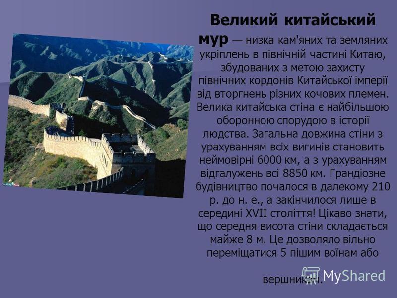 Великий китайський мур низка кам'яних та земляних укріплень в північній частині Китаю, збудованих з метою захисту північних кордонів Китайської імперії від вторгнень різних кочових племен. Велика китайська стіна є найбільшою оборонною спорудою в істо
