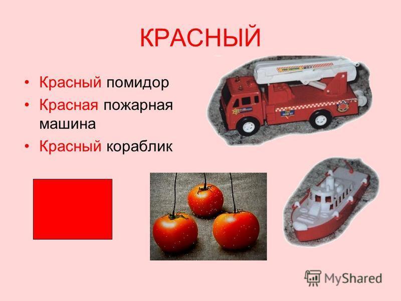 КРАСНЫЙ Красный помидор Красная пожарная машина Красный кораблик