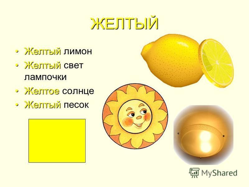 ЖЕЛТЫЙ Желтый Желтый лимон Желтый Желтый свет лампочки Желтое Желтое солнце Желтый Желтый песок