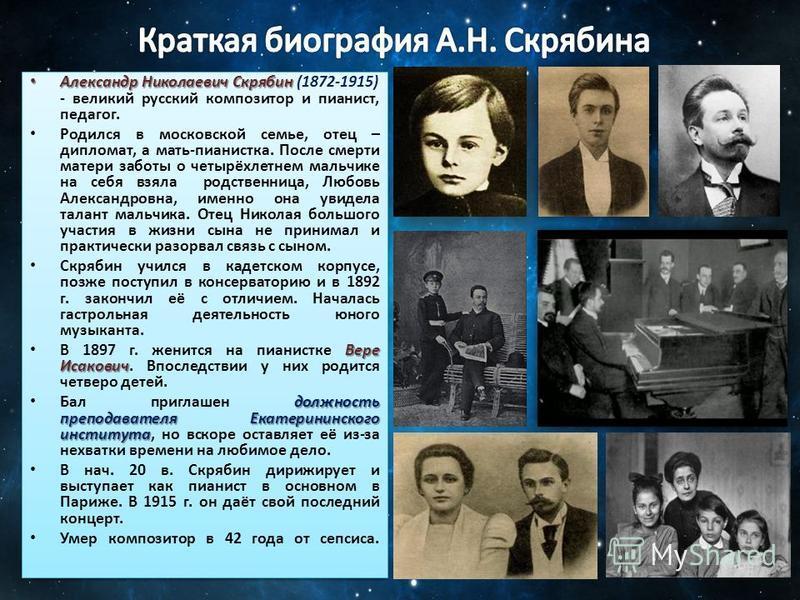 Александр Николаевич Скрябин Александр Николаевич Скрябин (1872-1915) - великий русский композитор и пианист, педагог. Родился в московской семье, отец – дипломат, а мать-пианистка. После смерти матери заботы о четырёхлетнем мальчике на себя взяла ро