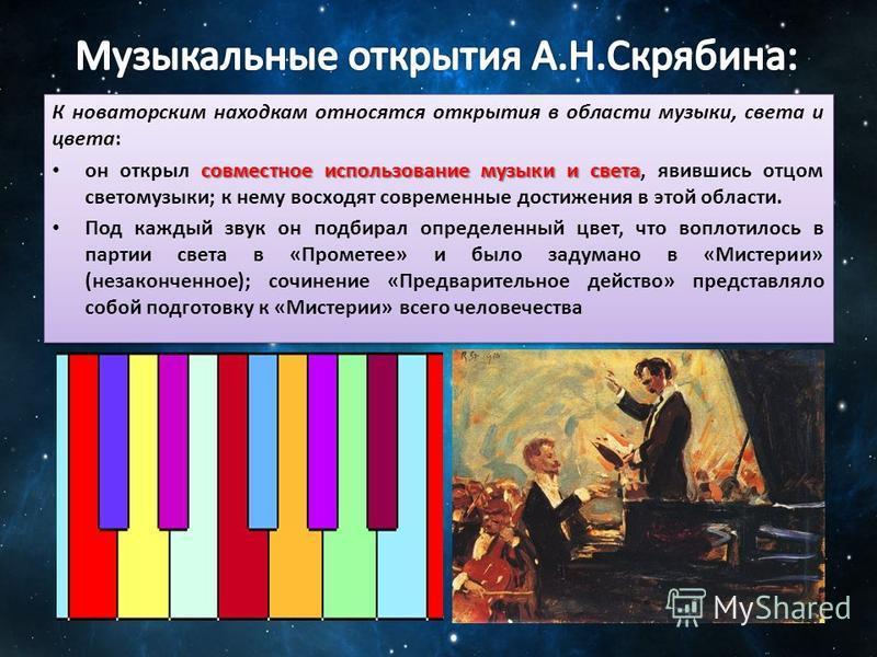 К новаторским находкам относятся открытия в области музыки, света и цвета: совместное использование музыки и света он открыл совместное использование музыки и света, явившись отцом светомузыки; к нему восходят современные достижения в этой области. П