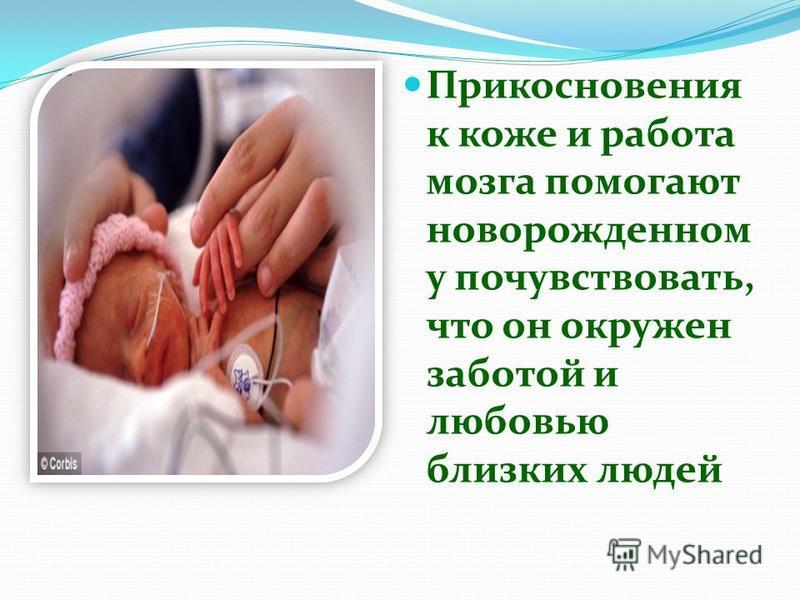Прикосновения к коже и работа мозга помогают новорожденном у почувствовать, что он окружен заботой и любовью близких людей