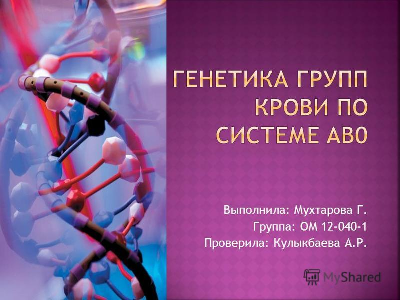 Выполнила: Мухтарова Г. Группа: ОМ 12-040-1 Проверила: Кулыкбаева А.Р.