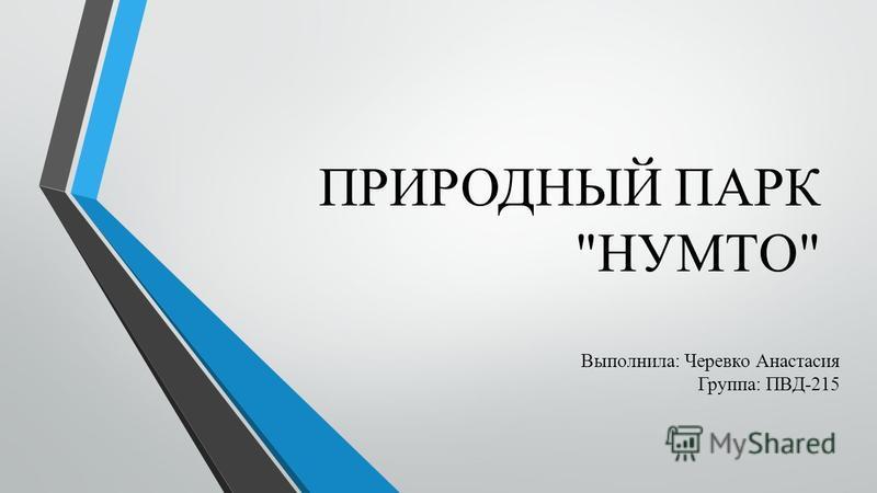 ПРИРОДНЫЙ ПАРК НУМТО Выполнила: Черевко Анастасия Группа: ПВД-215