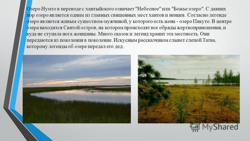 Озеро Нумто в переводе с хантыйского означает