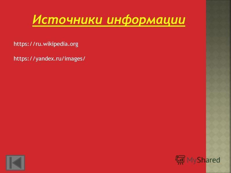 Источники информации https://ru.wikipedia.org https://yandex.ru/images/