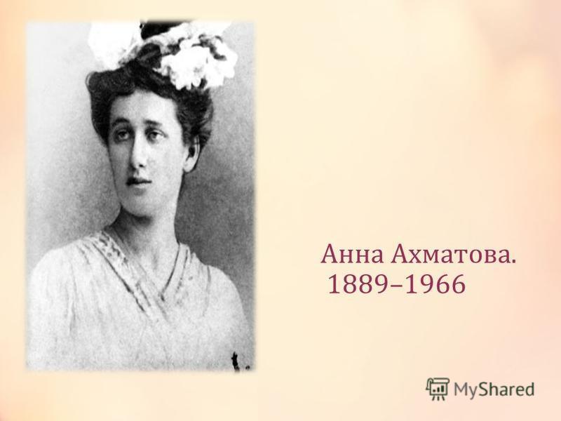 Анна Ахматова. 1889–1966