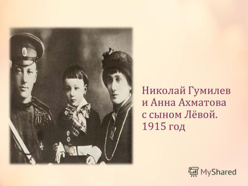 Николай Гумилев и Анна Ахматова с сыном Лёвой. 1915 год