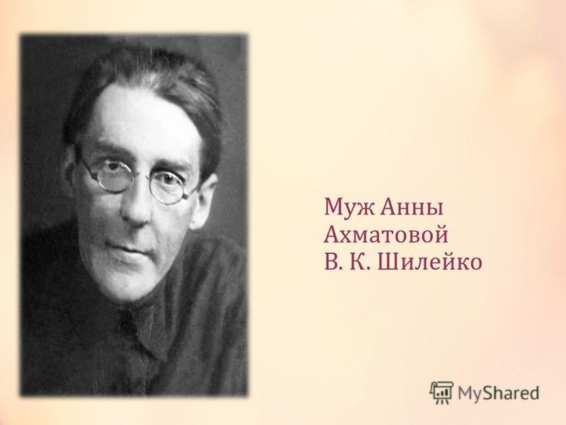 Муж Анны Ахматовой В. К. Шилейко