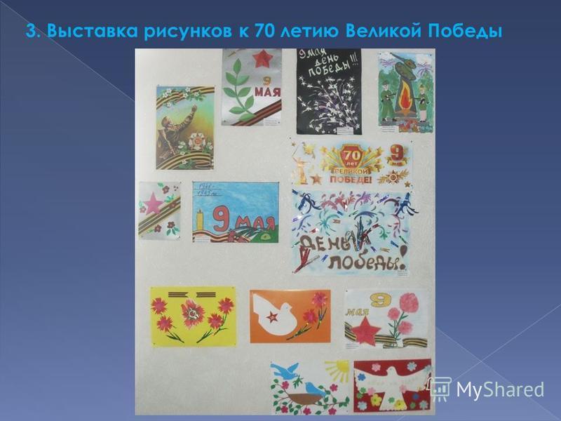 3. Выставка рисунков к 70 летию Великой Победы