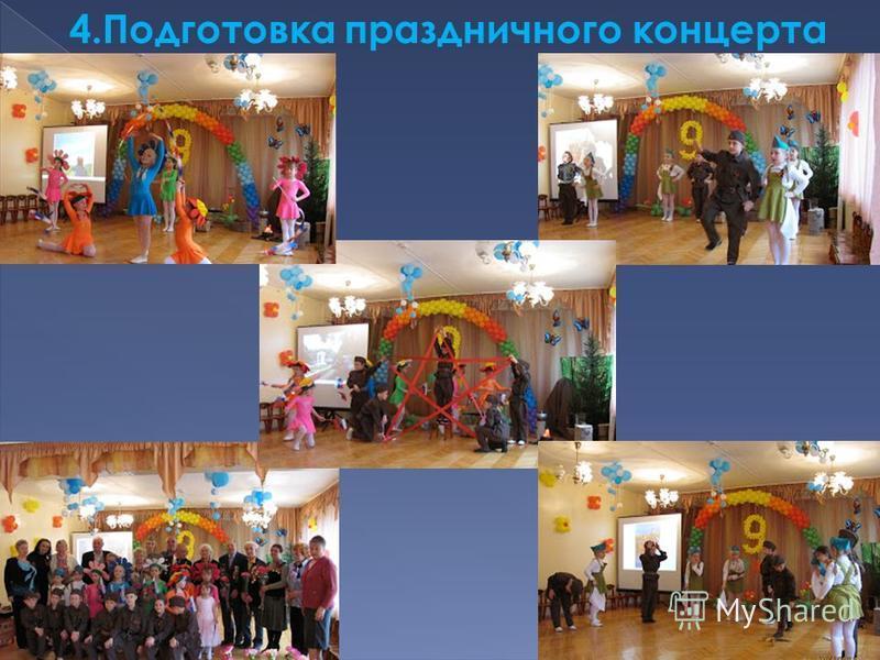 4. Подготовка праздничного концерта