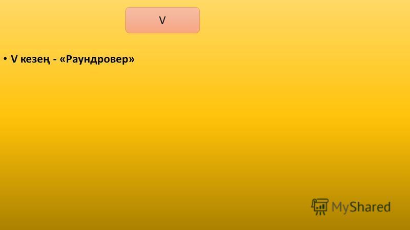 V кезең - «Раундровер» V