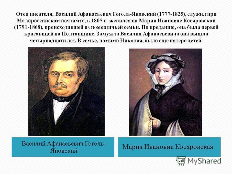 Василий Афанасьевич Гоголь- Яновский Мария Ивановна Косяровская