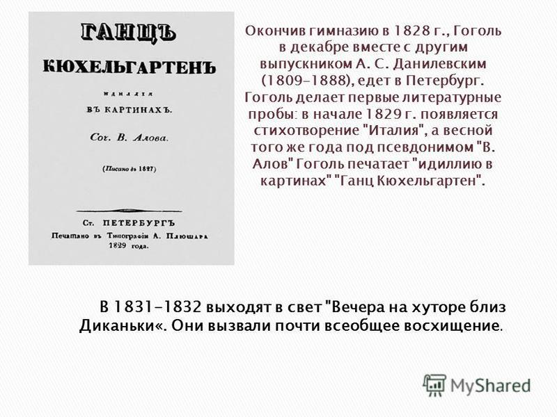 В 1831-1832 выходят в свет Вечера на хуторе близ Диканьки«. Они вызвали почти всеобщее восхищение.