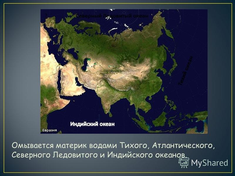 Омывается материк водами Тихого, Атлантического, Северного Ледовитого и Индийского океанов. Северный Ледовитый океан Тихий океан ?