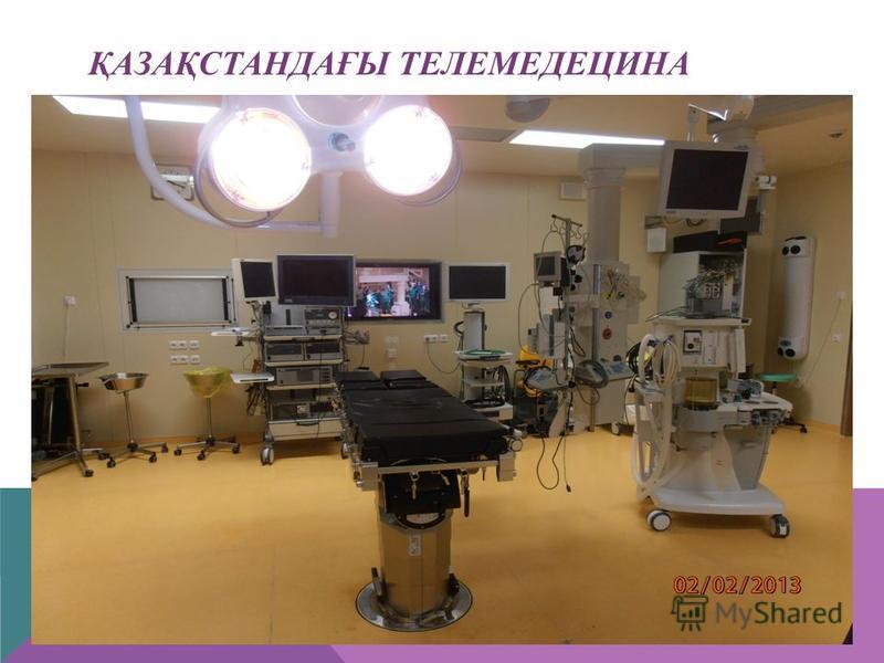 ҚАЗАҚСТАНДАҒЫ ТЕЛЕМЕДЕЦИНА