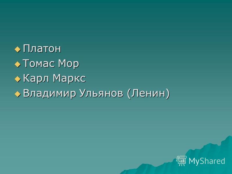 Платон Платон Томас Мор Томас Мор Карл Маркс Карл Маркс Владимир Ульянов (Ленин) Владимир Ульянов (Ленин)