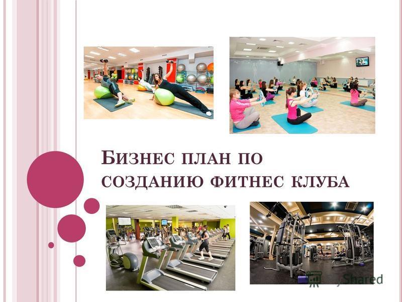 бизнес план фитнес клуба призеньация