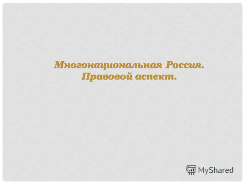 Многонациональная Россия. Правовой аспект.