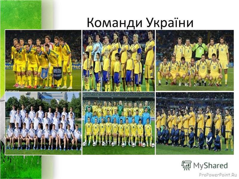 ProPowerPoint.Ru Команди України