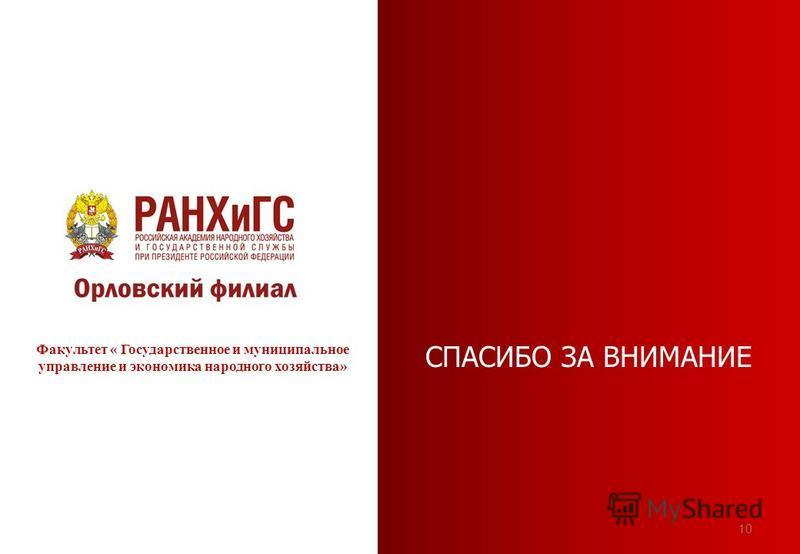 СПАСИБО ЗА ВНИМАНИЕ 10 Факультет « Государственное и муниципальное управление и экономика народного хозяйства»