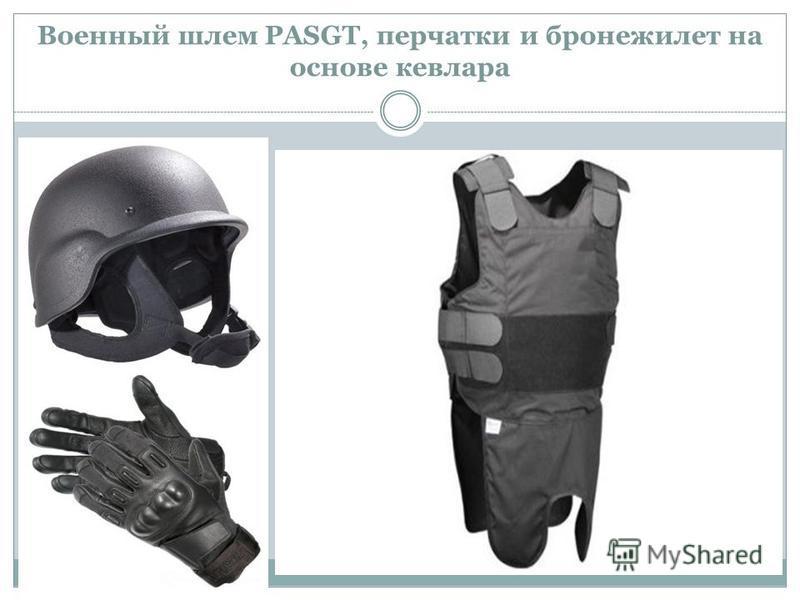 Военный шлем PASGT, перчатки и бронежилет на основе кевлара