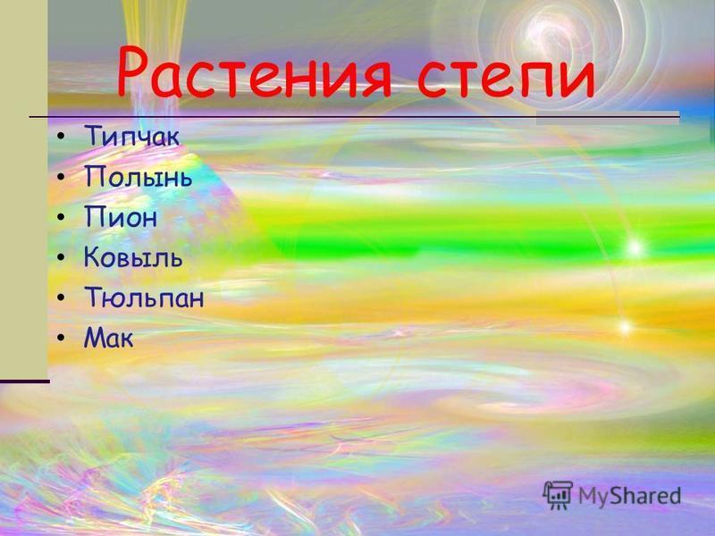 Растения степи Типчак Полынь Пион Ковыль Тюльпан Мак