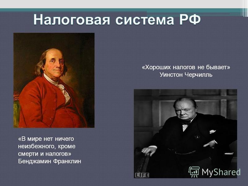 «В мире нет ничего неизбежного, кроме смерти и налогов» Бенджамин Франклин «Хороших налогов не бывает» Уинстон Черчилль