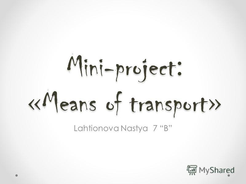 Mini-project : « Means of transport » Lahtionova Nastya 7 В