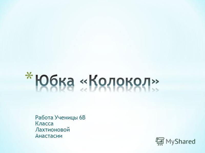 Работа Ученицы 6В Класса Лахтионовой Анастасии