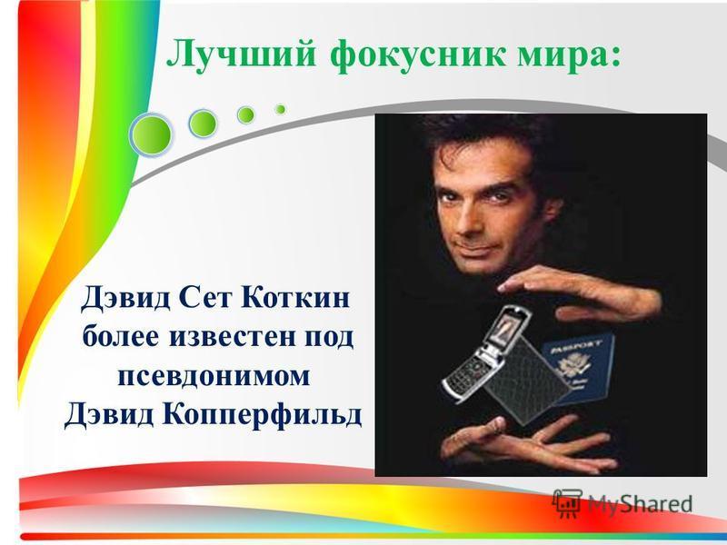 Лучший фокусник мира: Дэвид Сет Коткин более известен под псевдонимом Дэвид Копперфильд