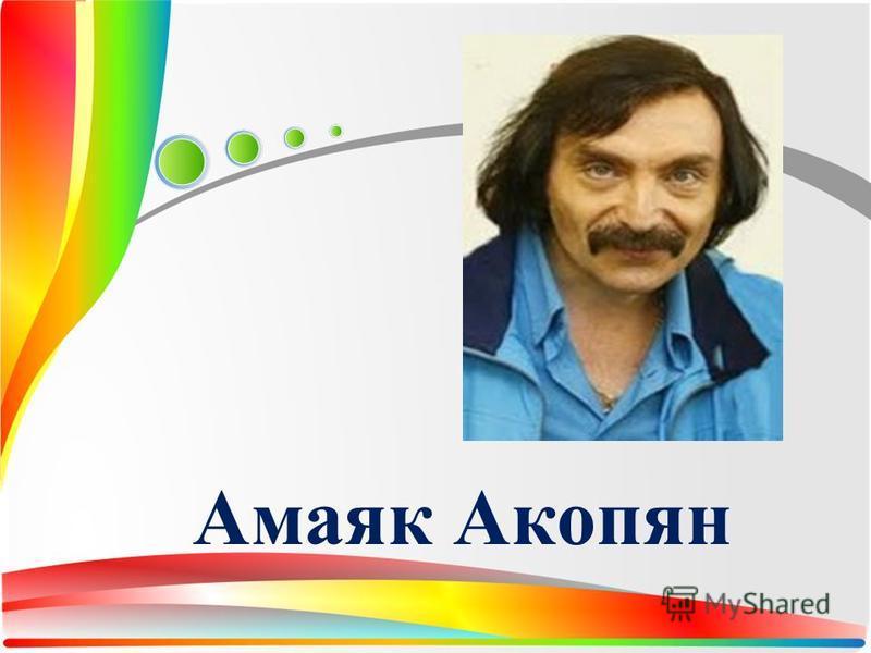 Амаяк Акопян