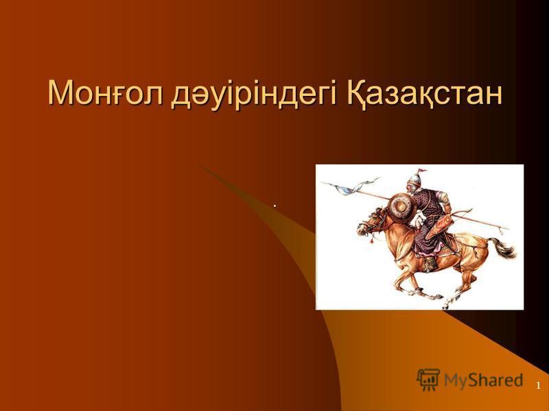 1 Монғол дәуіріндегі Қазақстан