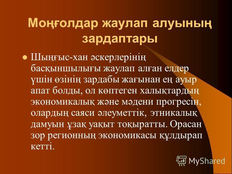 Моңғолдар жаулап алуының зардаптары Шыңғыс-хан әскерлерінің басқыншылығы жаулап алған елдер үшін өзінің зардабы жағынан ең ауыр апат болды, ол көптеген халықтардың экономикалық және мәдени прогресін, олардың саяси әлеуметтік, этникалық дамуын ұзақ уа