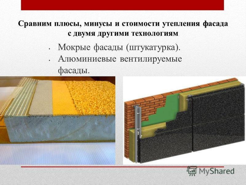 Сравним плюсы, минусы и стоимости утепления фасада с двумя другими технологиям Мокрые фасады (штукатурка). Алюминиевые вентилируемые фасады.