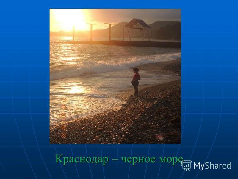 знакомство в черное море