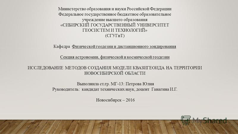 Министерство образования и науки Российской Федерации Федеральное государственное бюджетное образовательное учреждение высшего образования «СИБИРСКИЙ ГОСУДАРСТВЕННЫЙ УНИВЕРСИТЕТ ГЕОСИСТЕМ И ТЕХНОЛОГИЙ» (СГУГиТ) Кафедра Физической геодезии и дистанцио