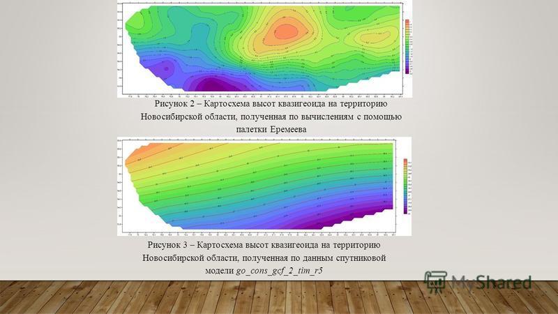 Рисунок 2 – Картосхема высот квазигеоида на территорию Новосибирской области, полученная по вычислениям с помощью палетки Еремеева Рисунок 3 – Картосхема высот квазигеоида на территорию Новосибирской области, полученная по данным спутниковой модели g