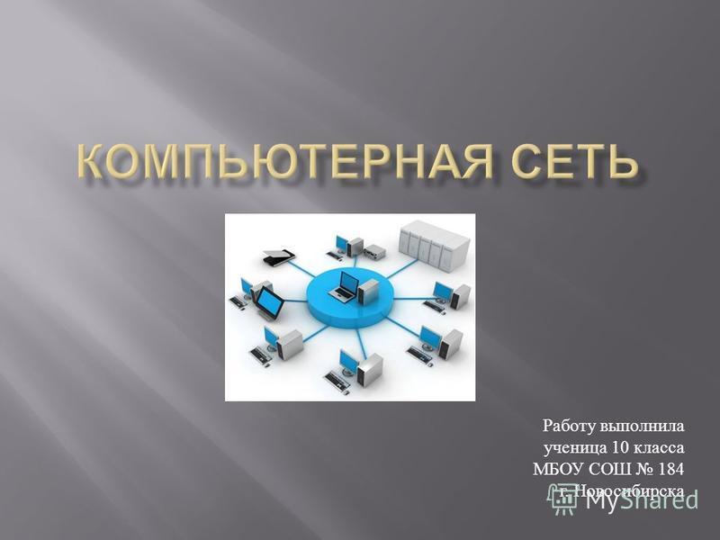 Работу выполнила ученица 10 класса МБОУ СОШ 184 г. Новосибирска