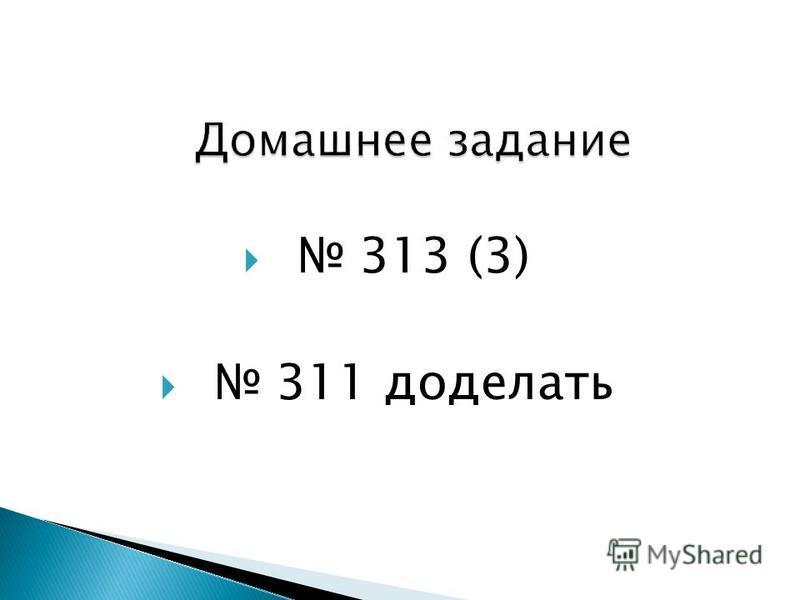 313 (3) 311 доделать