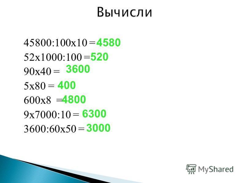 45800:100 х 10 = 52 х 1000:100 = 90 х 40 = 5 х 80 = 600 х 8 = 9 х 7000:10 = 3600:60 х 50 = 4580 520 3600 4800 6300 3000 45800:100 х 10 = 52 х 1000:100 = 90 х 40 = 5 х 80 = 600 х 8 = 9 х 7000:10 = 3600:60 х 50 = 400