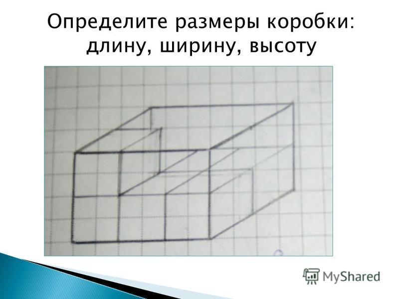 Определите размеры коробки: длину, ширину, высоту