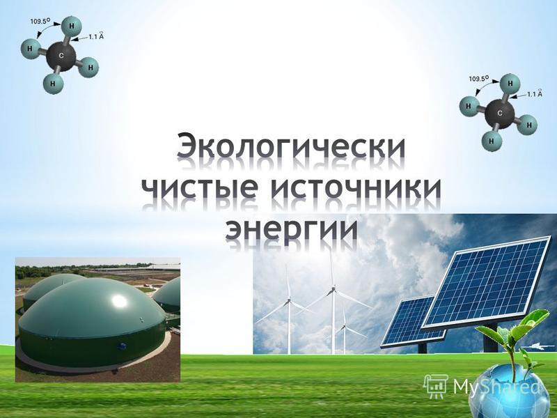 г. Новосибирск 2012 г.