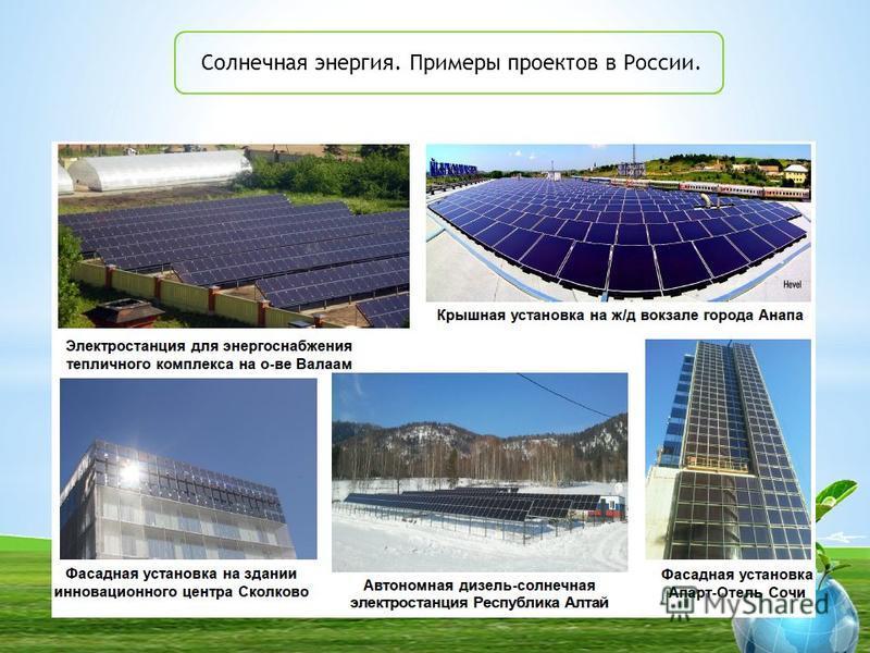 Солнечная энергия. Примеры проектов в России.