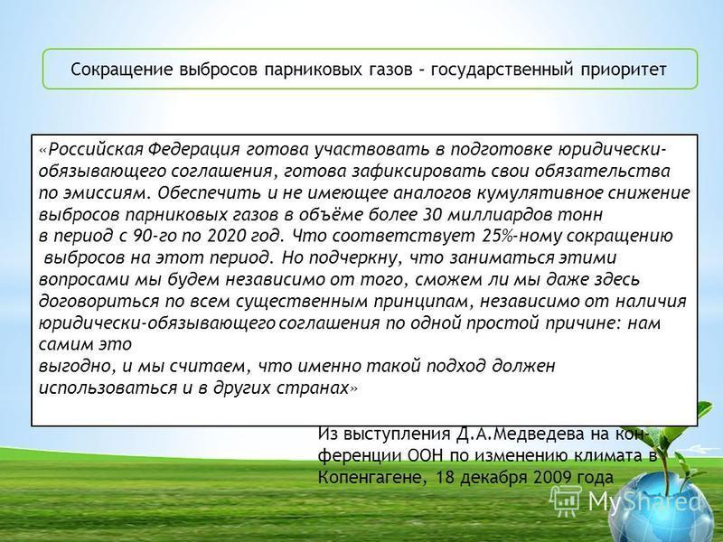 БГУ «Российская Федерация готова участвовать в подготовке юридически- обязывающего соглашения, готова зафиксировать свои обязательства по эмиссиям. Обеспечить и не имеющее аналогов кумулятивное снижение выбросов парниковых газов в объёме более 30 мил
